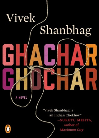 cover image for Ghachar Ghochar